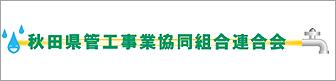 秋田県管工事業協同組合連合会